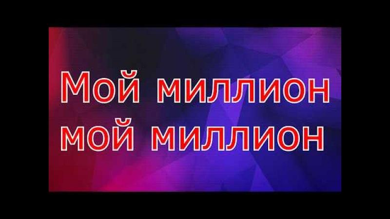 КАРАОКЕ /Элли Ди/ ЛИМОН /МИНУС/