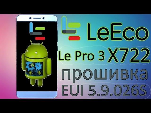Прошивка LeEco Le Pro 3 Elite x722 через Backup на EUI 5.9.026S
