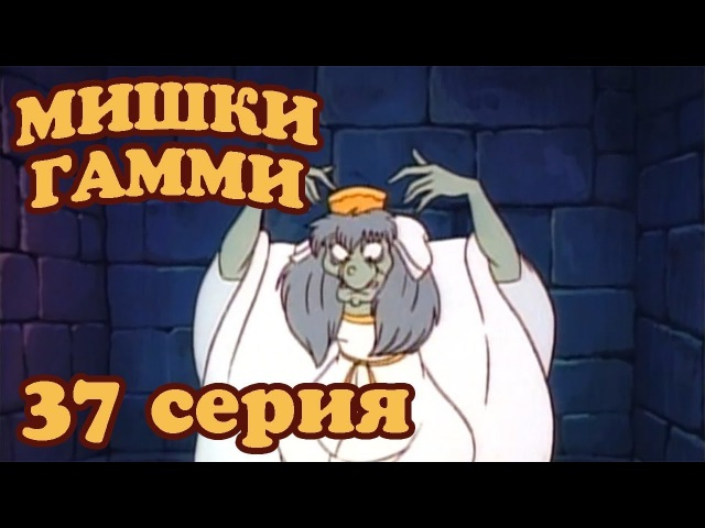Приключения мишек Гамми. 37 серия( Глаз наблюдателя)
