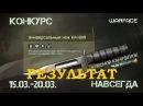Результат конкурса: Универсальный нож KA‐BAR и лесной камуфляж за Репост 15.03.18 - 20.03.18г.