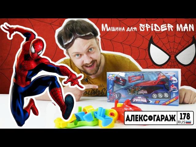 Видео для детей: ЧЕЛОВЕК ПАУК/SPIDER MAN и его новая машина! Спасение супергероя в гараже Алекса