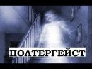 Полтергейст - Необъяснимые явления - Фантастические истории - документальный ф...