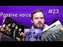 Passive voice Пассивный залог Бородатый английский №23