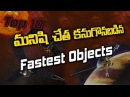 Top 10 Fastest Man Made Objects Ever in Telugu Speedest Quickest Spacecrafts by Street Light 2018