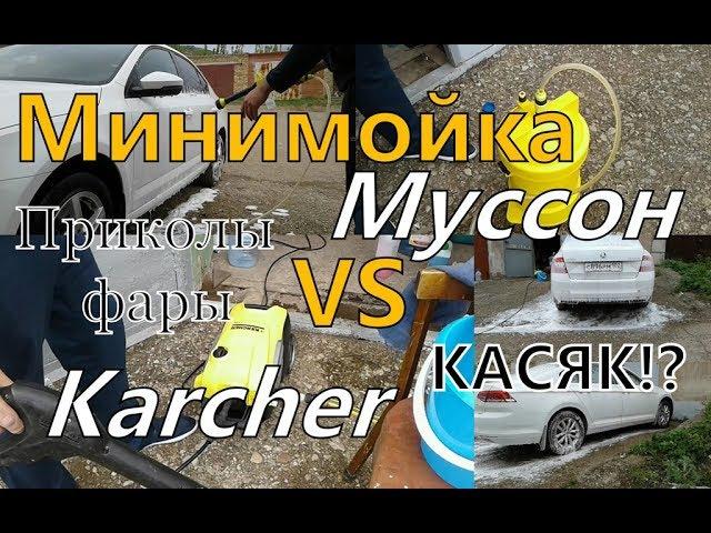 А7: Тест Муссон VS Karcher...Фары КАСЯК!?