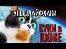 SlivkiShow Самые ТУПЫЕ лайвхаки! Обзор лайвхаков от сливки шоу Реакция, Разоблачение