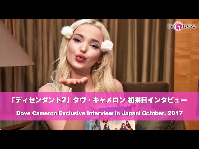 'Descendants 2' DOVE CAMERON Exclusive Interview in Japan ダヴ・キャメロン来日インタビュー