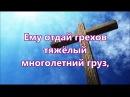 Иисуса Кровь течет из под тернового ценца - Елеон Песня на страдания Христа