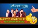 Заработок в интернете без вложений Накрутка подписчиков ВКонтакте TopLiders