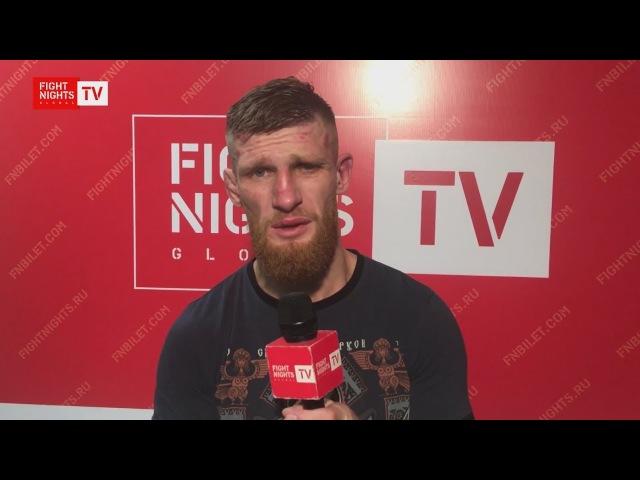 Василий Зубков. Слова после боя. FN GLOBAL 75 (6 октября, Санкт-Петербург).