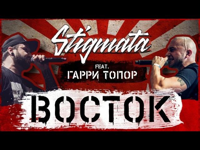 STIGMATA – ВОСТОК FEAT. СТАС ШУШАРИН (OFFICIAL VIDEO, 2012)