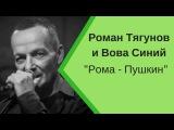Роман Тягунов и Вова Синий. Композиция Рома Пушкин 2017
