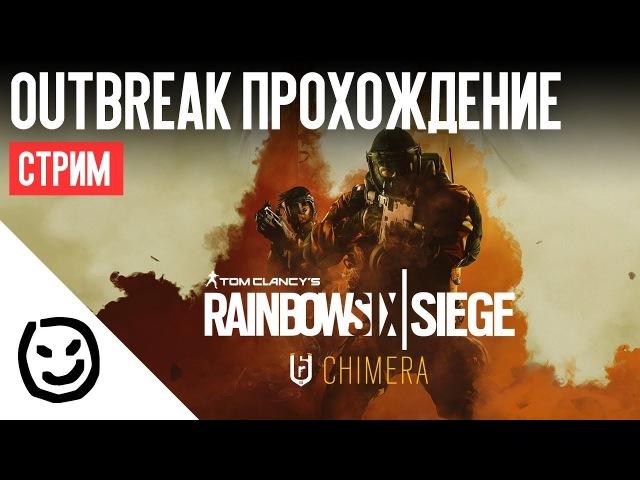 Rainbow Six Siege: Outbreak прохождение [Операция Химера]