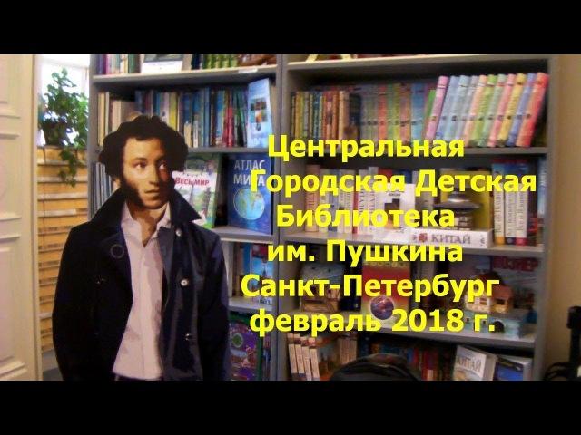Центральная Городская Детская Библиотека им. Пушкина СПб февраль 2018 г.