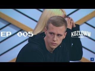 EPISODE 005   Первый канал