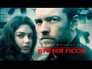 Время псов / The Hunters Prayer (2017) / Боевик