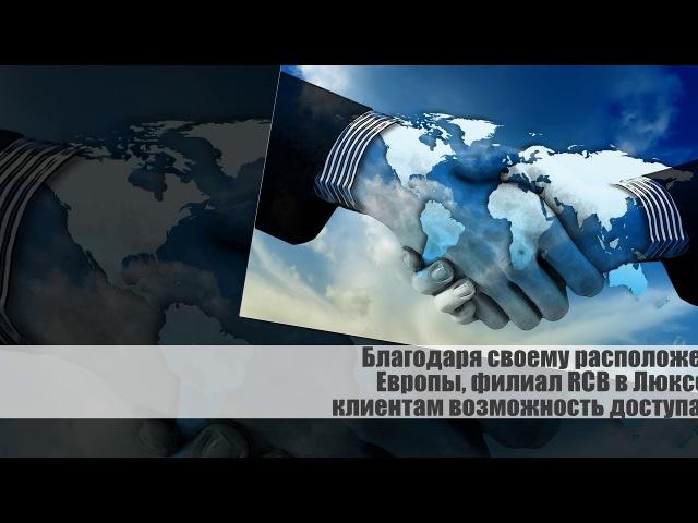 Открыть счет в европейском банке онлайн: RCB Люксембург
