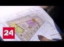 Межевание как избавить двор от точечной застройки Россия 24
