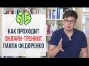 Как Проходит Тренинг Павла Федоренко 👍 Счастливая жизнь без тревоги и страхов
