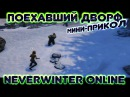 Поехавший дворф (мини-прикол) Neverwinter Online