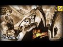 Grim Fandango Remastered Полное прохождение без комментариев Часть 4 PS4 PRO