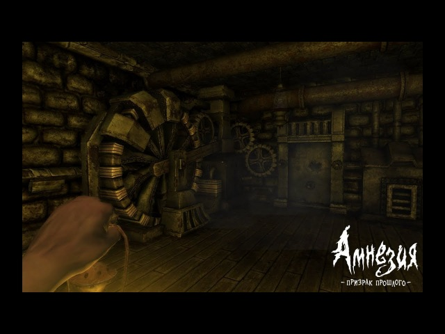 Срёмся в Амнезии. Amnesia The Dark Descent