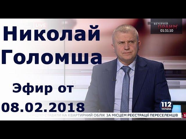 Николай Голомша, экс-первый заместитель главы ГПУ, - гость 112 Украина, 08.02.2018