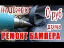 ⭐ Ремонт бампера БЕСПЛАТНЫЙ и НАДЁЖНЫЙ Пайка пластмассового бампера авто Трещина в бампере. 🚘