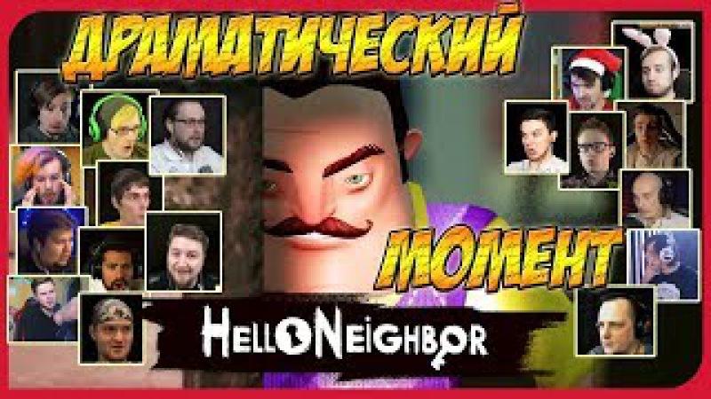 Реакции Летсплейщиков на Аварию в Воспоминаниях Соседа по игре Hello Neighbor (Full release)