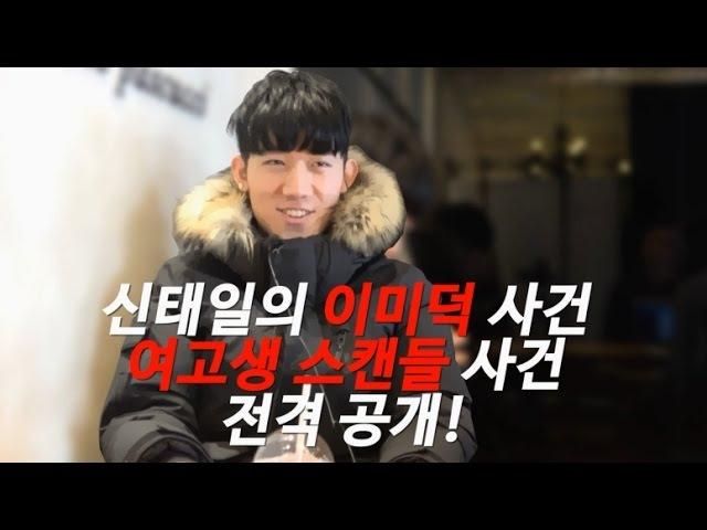 신태일 인터뷰 - 여고생 스캔들, 새엄마 이야기 등