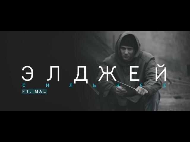 Элджей - Сильнее ft. Mal (Премьера видео 2018)
