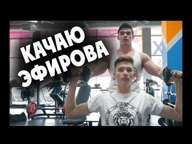 КАЧАЮ ЭФИРОВА / СЕКРЕТ ПРАНКОВ РАСКРЫТ!