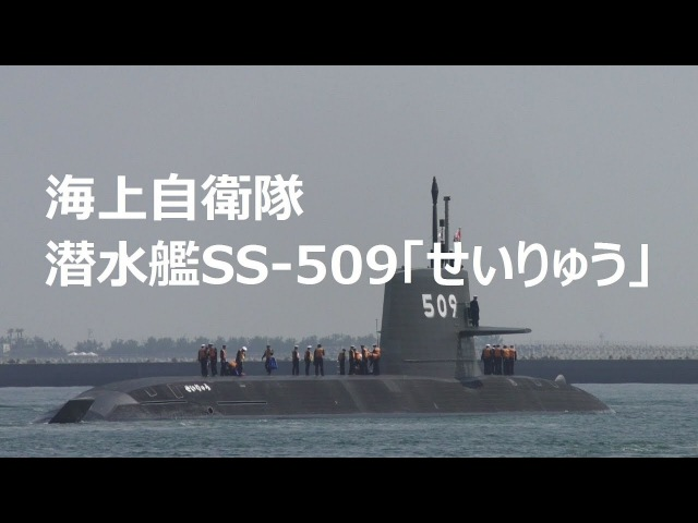 海上自衛隊 そうりゅう型潜水艦 SS-509「せいりゅう」引渡式・出港