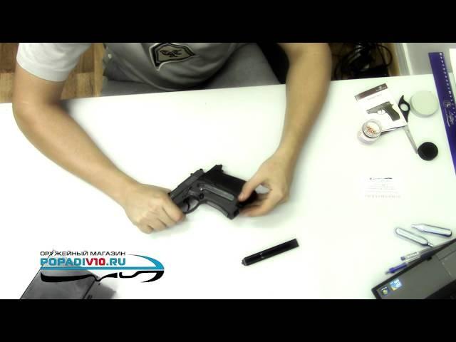 Пневматический пистолет borner m84 popadiv10.ru купить