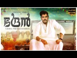 Bhadran -Malayalam Movie Motion Poster| Chiyaan Vikram | Vishnu Premachandran