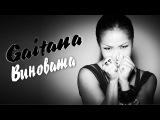 Гайтана - Виновата (audio)