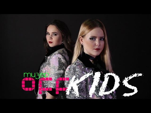 Тизер: Off Kids