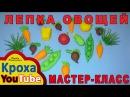 Как сделать овощи из пластилина плей до ✿ How to make vegetables from plasticine