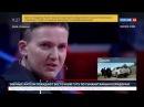 Новости на «Россия 24» • Савченко попала в черный список Миротворца