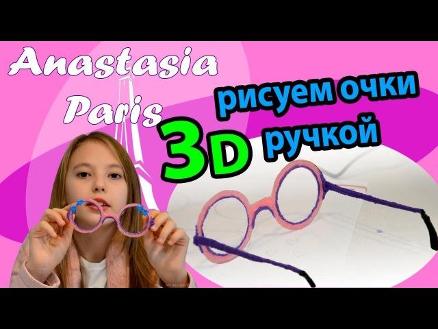 3д ручка рисунки рисуем очки Anastasia Paris