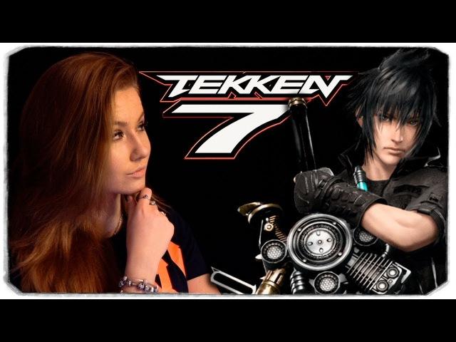 НОКТИС ЛЮЦИС КАЭЛУМ В TEKKEN 7 - Noctis Lucis Caelum DLC Tekken 7