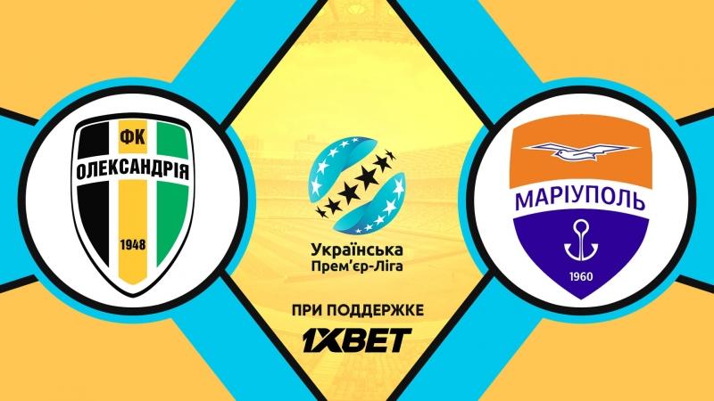 Александрия 10 Мариуполь | Украинская Премьер Лига 201718 | 21-й тур | Обзор матча