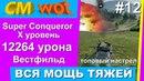 WOT вся мошь тяжей 12/ Super Conqueror/ 12264 урон/ Вестфильд