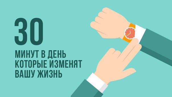 30 минут в день, которые изменят вашу жизнь.  Самая большая причина