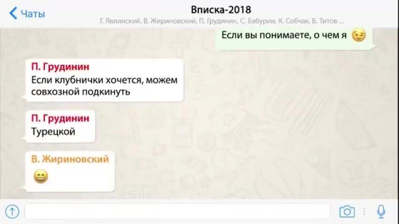 Вписка на Выборах 2018