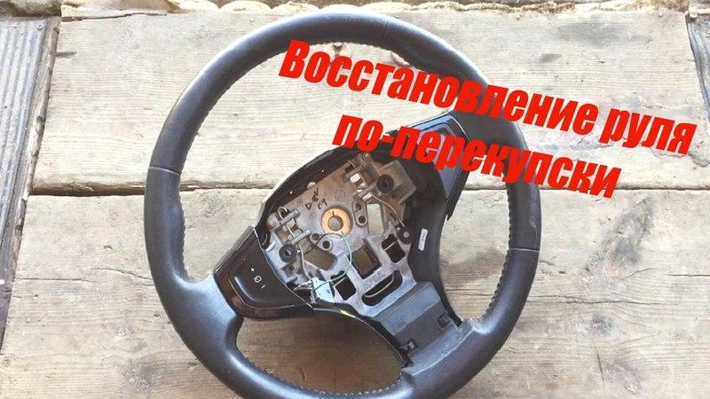 Как восстановить руль своими руками 73