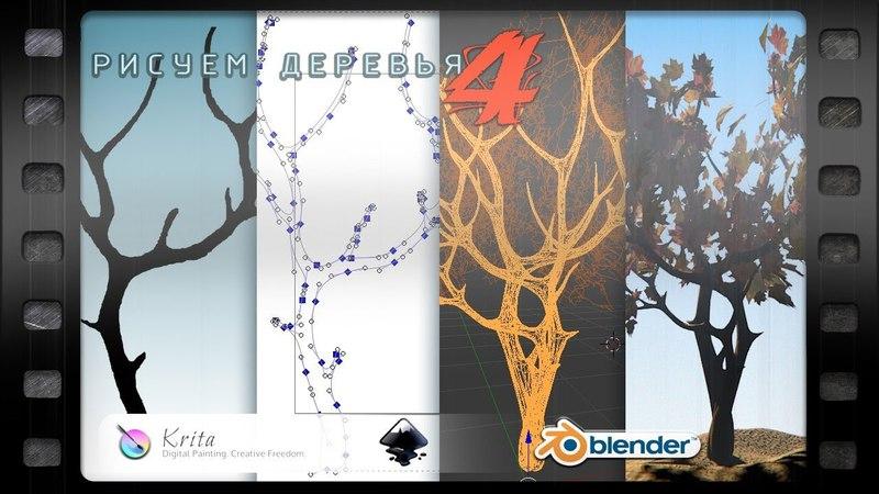 Blender 3D Krita! Рисуем деревья - 4