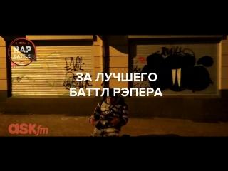 Выбирай лучшего рэпера на баттле от ASK.fm! 🔥