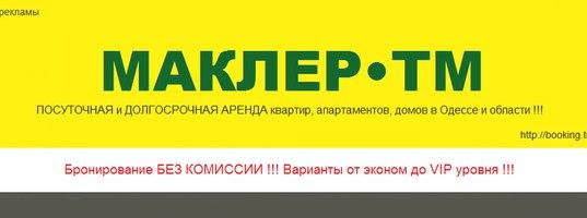 Дать бесплатное объявление одесса маклер доска объявлений ставрополь 1777