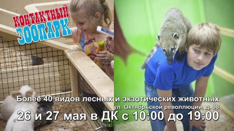 Контактный зоопарк Промо